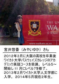 ワイカト大学に進学した宮井さん